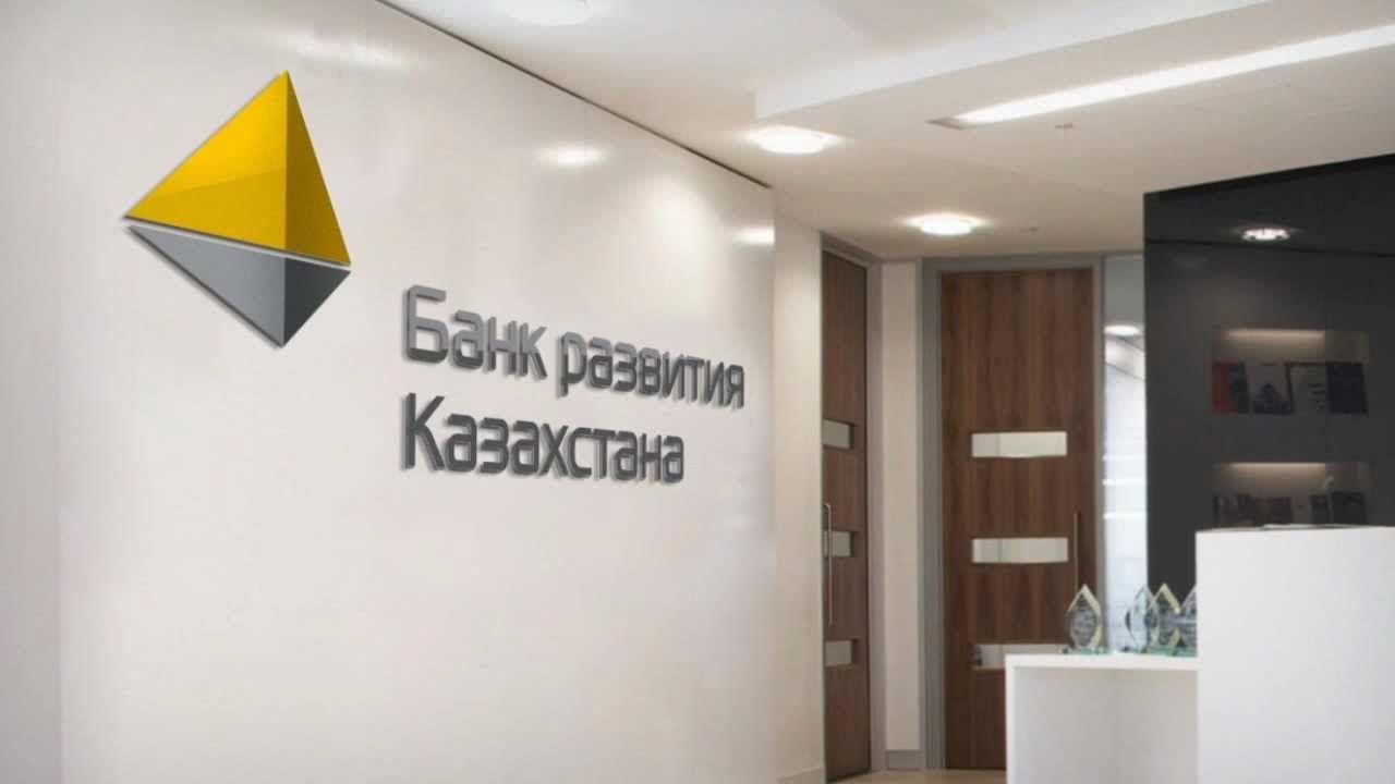 Господдержку по линии БРК получили 35 проектов- Kapital.kz