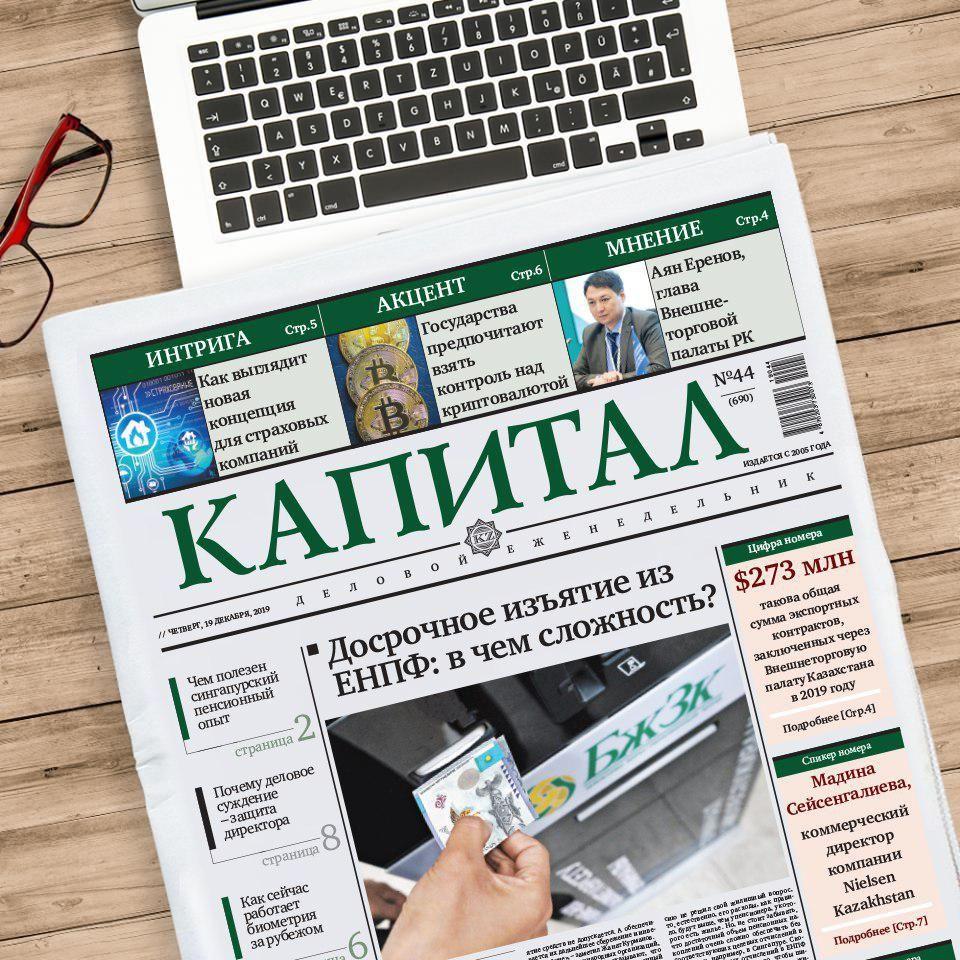 Интересные новости за неделю на Kapital.kz - Kapital.kz