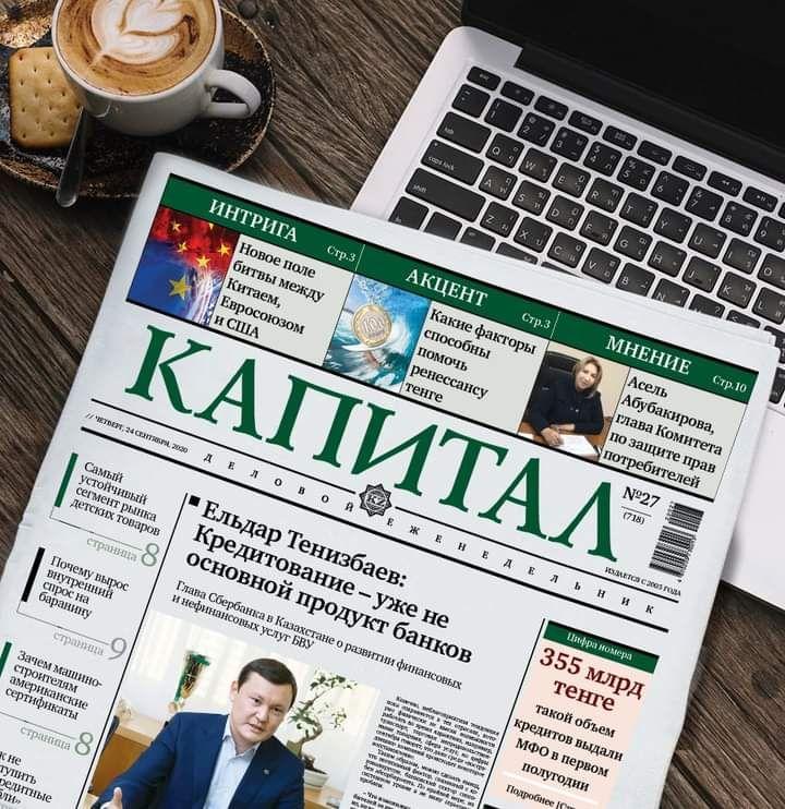 Что читали на Kapital.kz на этой неделе- Kapital.kz