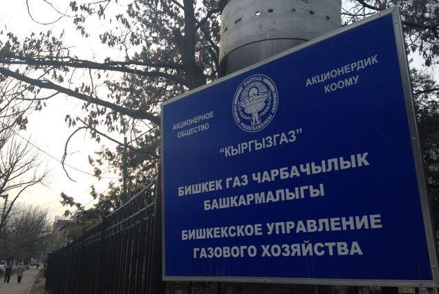 В Кыргызстане  одобрили продажу Газпрому Кыргызгаза- Kapital.kz
