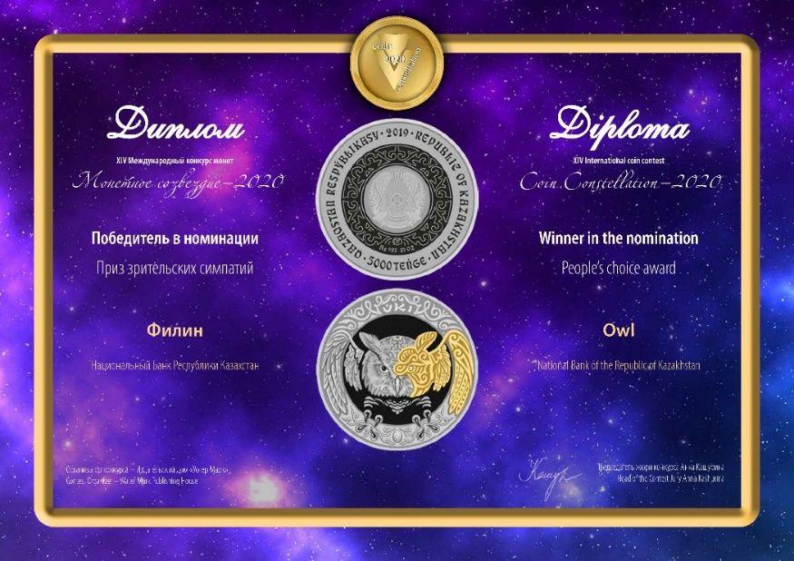 Монета Úki получила приз зрительских симпатий на  международном конкурсе - Kapital.kz