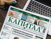 Государство 91358 - Kapital.kz