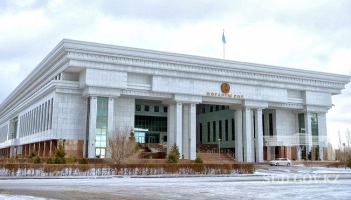 sud.gov.kz