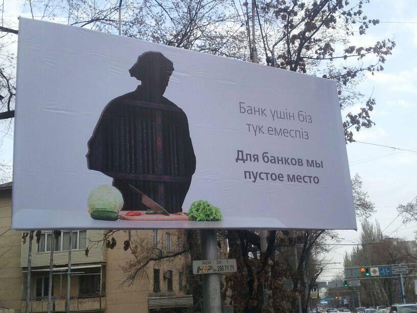 В Алматы появилась интригующая реклама- Kapital.kz