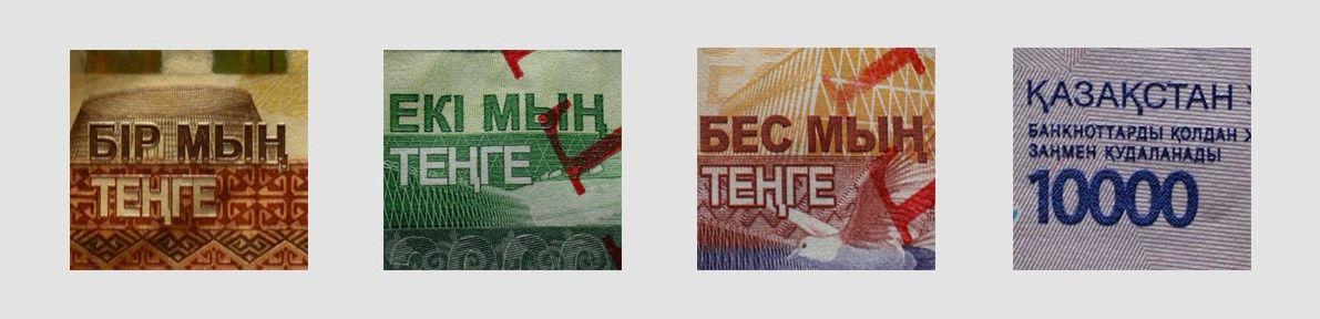 Как отличить настоящую банкноту от поддельной 464442 - Kapital.kz