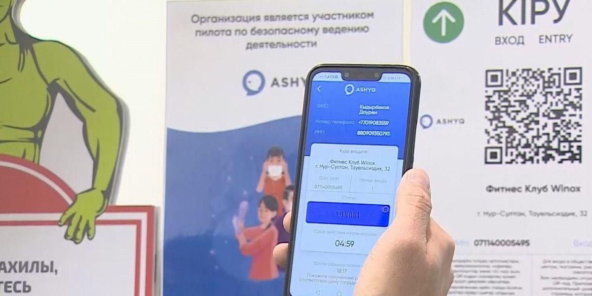 По приложению Ashyq работают 39 столичных объектов - Kapital.kz