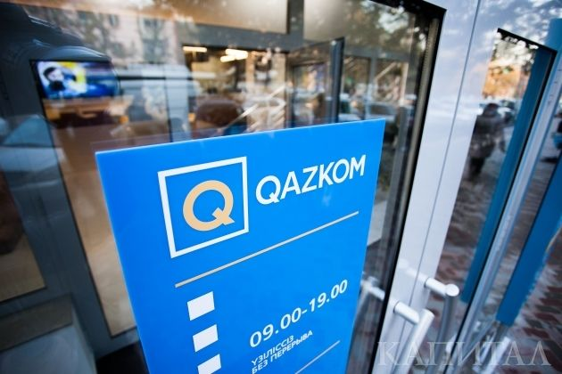 Акционеры Казкоммерцбанка одобрили делистинг сLSE- Kapital.kz