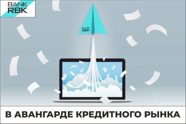 Bank RBK стал лидером кредитного роста в коронакризисном 2020 году - Kapital.kz