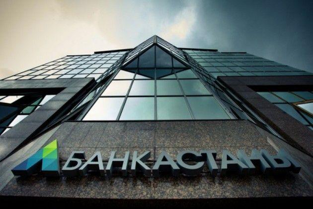 Евразийский банк возместил 93,7% депозитов вкладчикам Банка Астаны - Kapital.kz