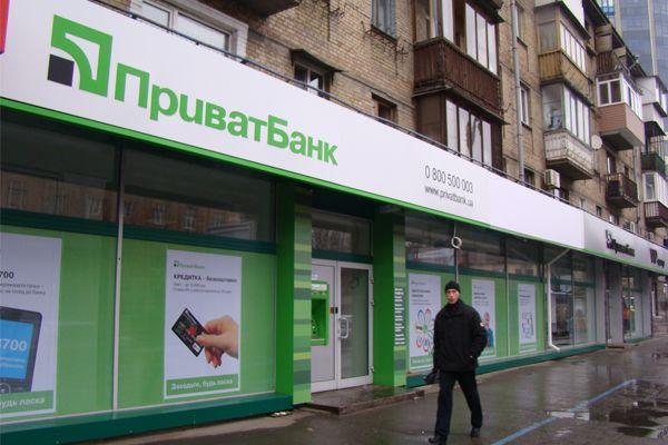 Приватбанк официально продали Украине- Kapital.kz