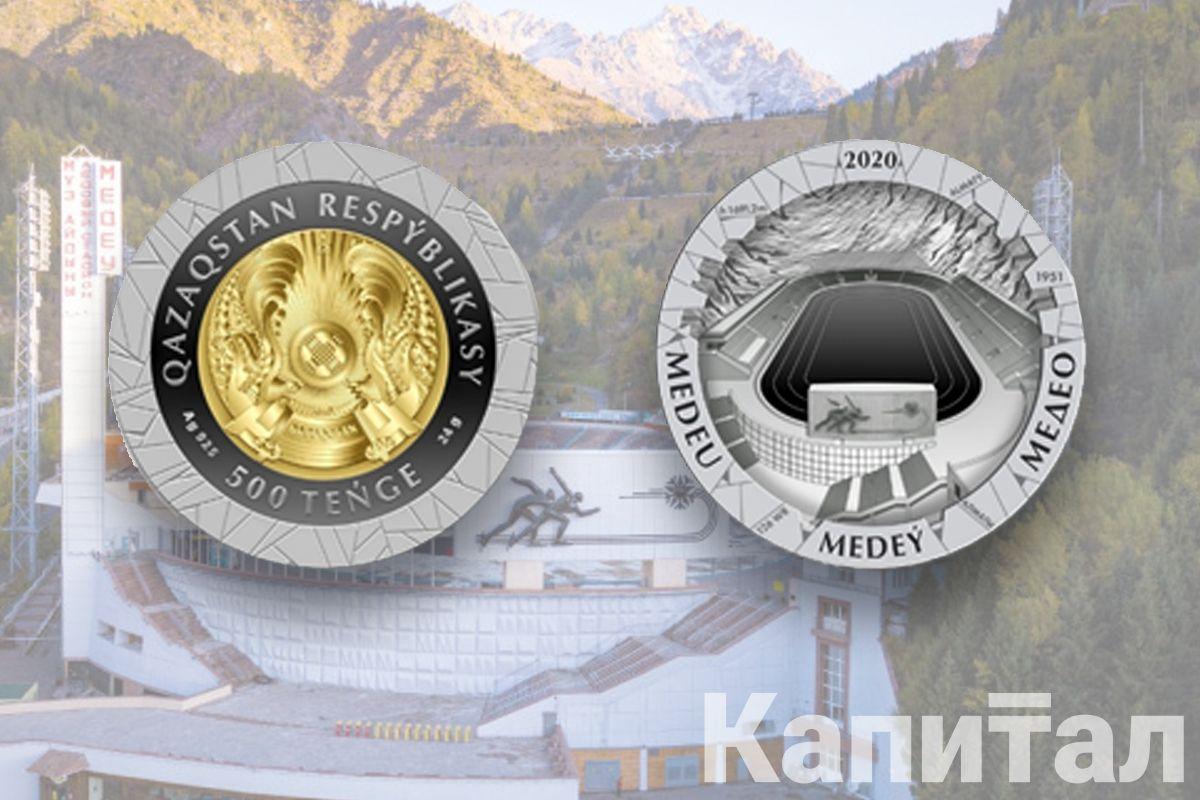 С 23 февраля в продажу поступят коллекционные монеты MEDEÝ- Kapital.kz