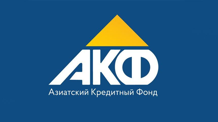 Азиатский Кредитный Фонд: к лучшему качеству жизни- Kapital.kz