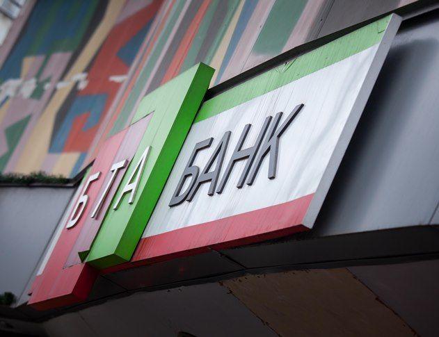 БТА будет приобретен путем обмена- Kapital.kz