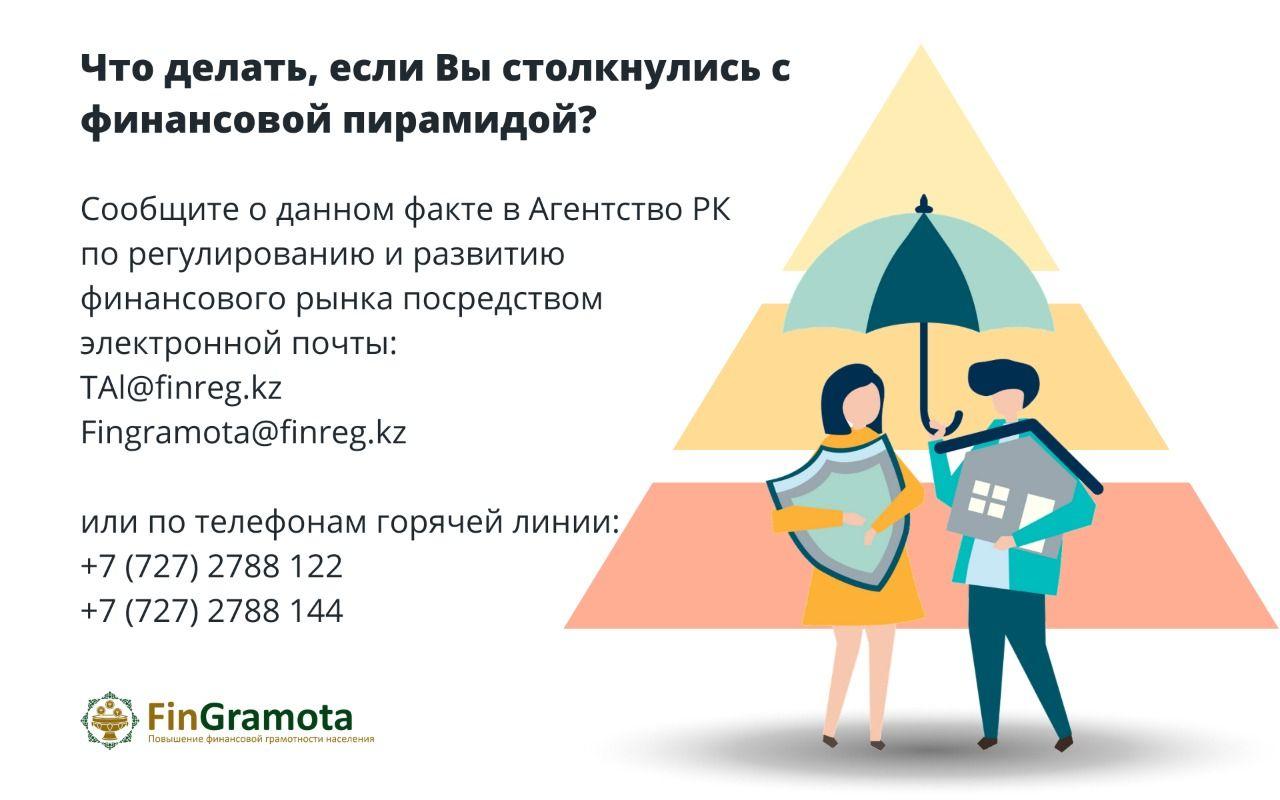 Как распознать финансовую пирамиду? 338405 - Kapital.kz