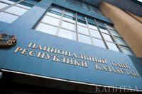 Финансы 81794 - Kapital.kz