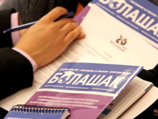 Болашаковцам могут сократить сроки «отработки»- Kapital.kz