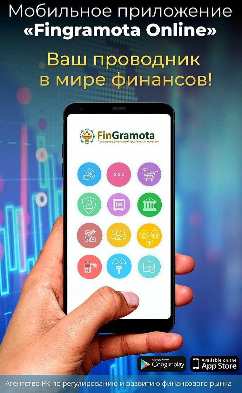 Регулятор запустил новое мобильное приложение для обратной связи с населением 347021 - Kapital.kz