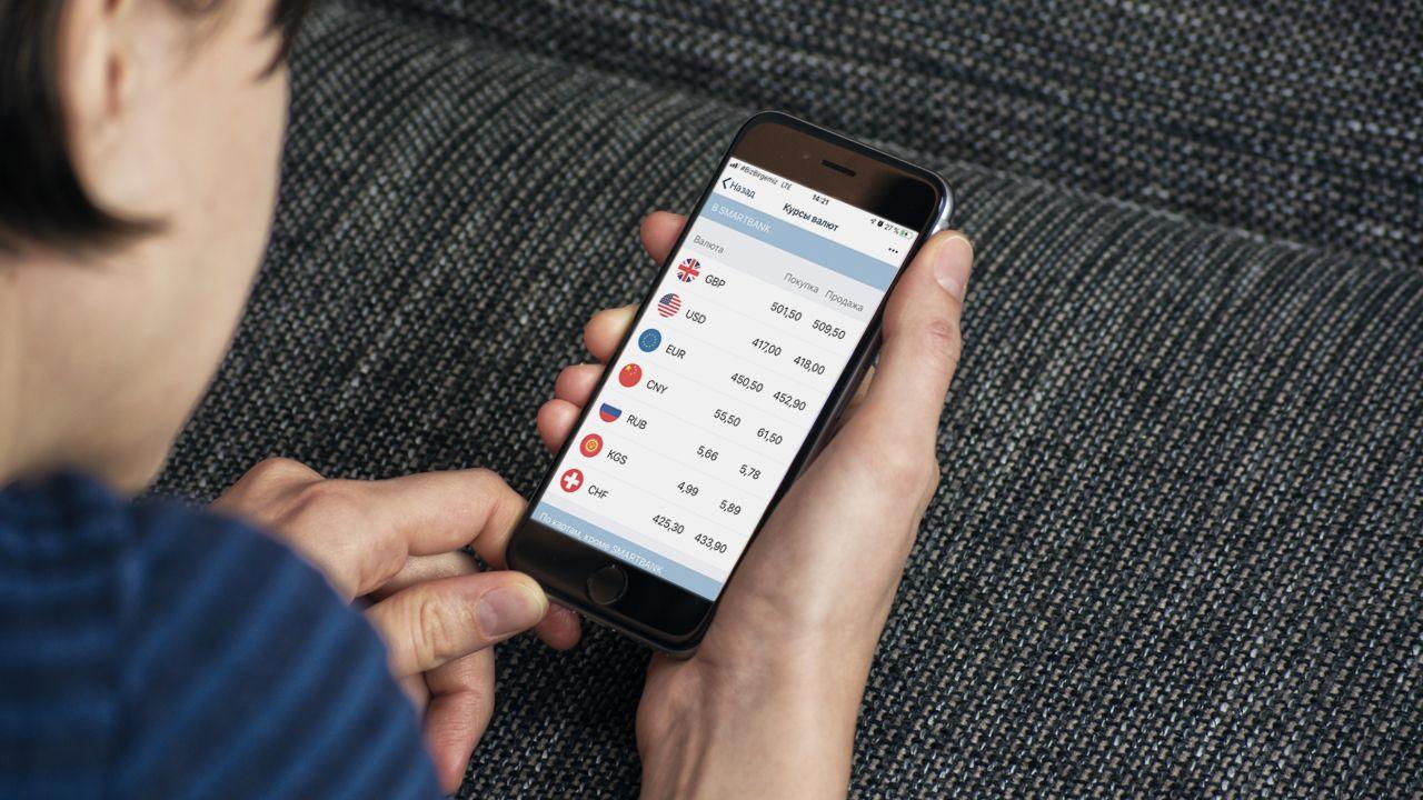 Обмен валюты в смартфоне: минимум издержек, максимум удобства- Kapital.kz