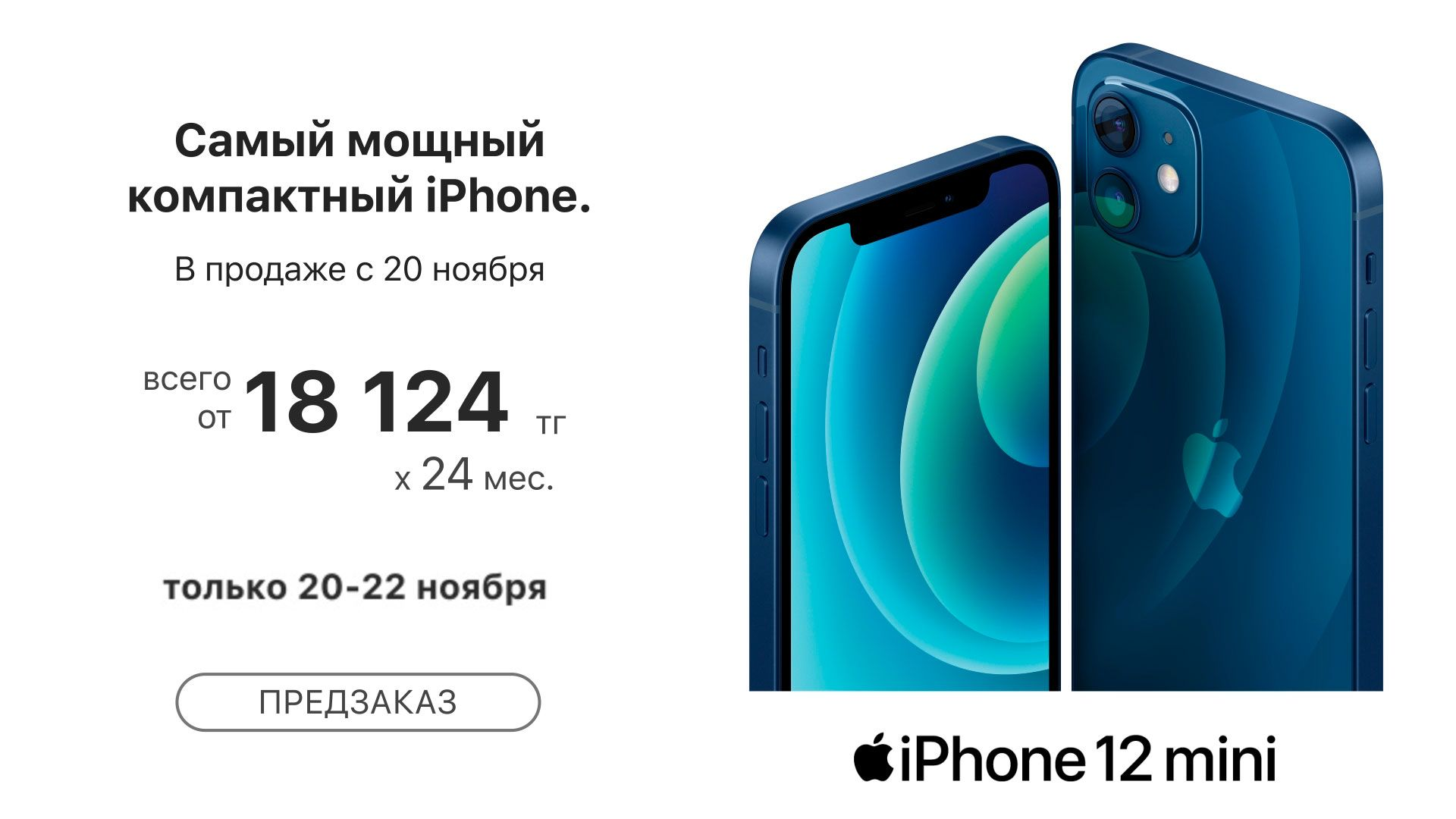 Продажи iPhone 12 mini стартуют в Казахстане с 20 ноября  510610 - Kapital.kz