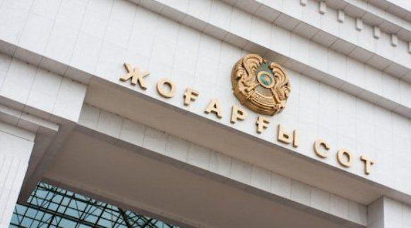 Верховный суд РК обвинили в двойных стандартах - Kapital.kz