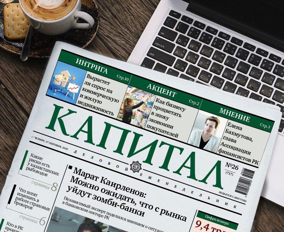 Пять интересных статей за неделю на Kapital.kz- Kapital.kz