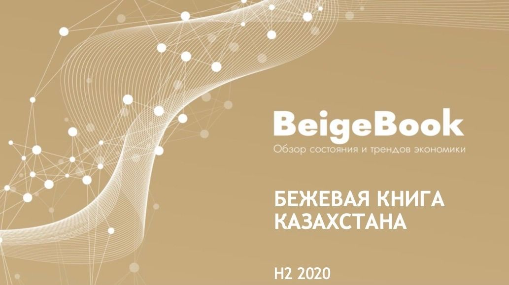 В холдинге «Байтерек» презентовали Бежевую книгу Казахстана - Kapital.kz