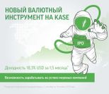 Финансы 90806 - Kapital.kz