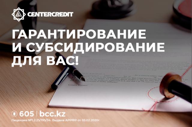 Кредит на развитие бизнеса под 6% от Банка ЦентрКредит- Kapital.kz
