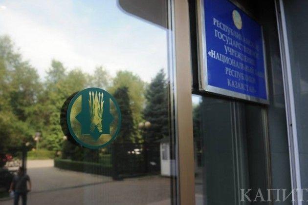 Нацбанк планирует снизить максимальную ставку по микрокредитам - Kapital.kz