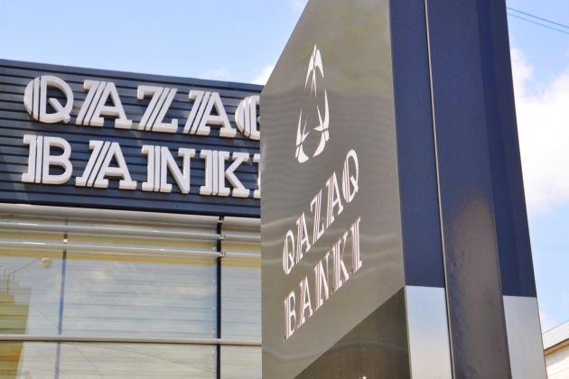 Уставный капитал Qazaq Banki вырос до33,3млрд тенге- Kapital.kz