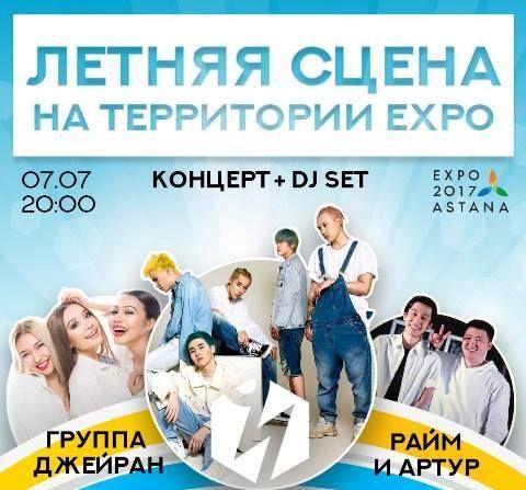 Масштабные шоу натерритории ЭКСПО- Kapital.kz