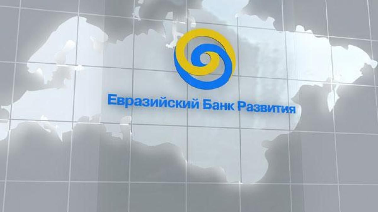 ЕАБР в 2020 году подписал 14 инвестсоглашений на $1,274 млрд- Kapital.kz