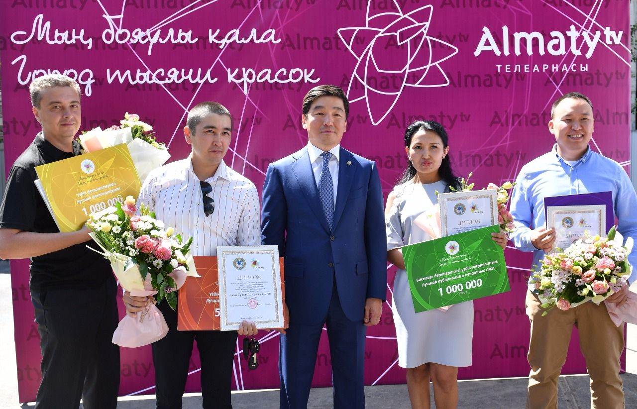 ВАлматы наградили победителей «Мың бояулы қала— Город тысячи красок»- Kapital.kz