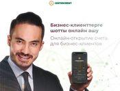 Финансы 85189 - Kapital.kz