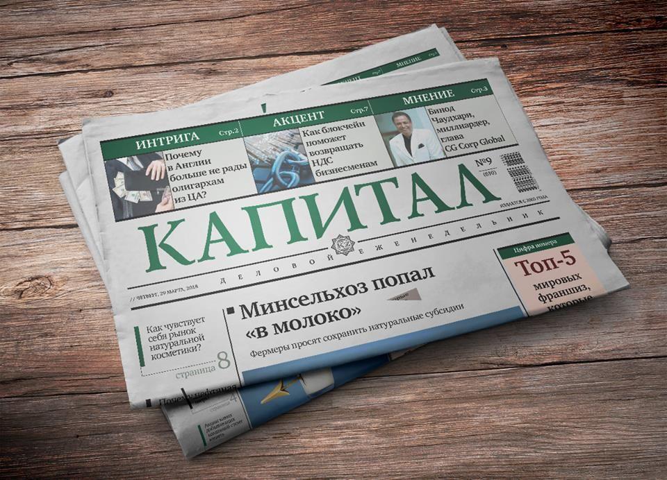 Топ-5новостей недели- Kapital.kz