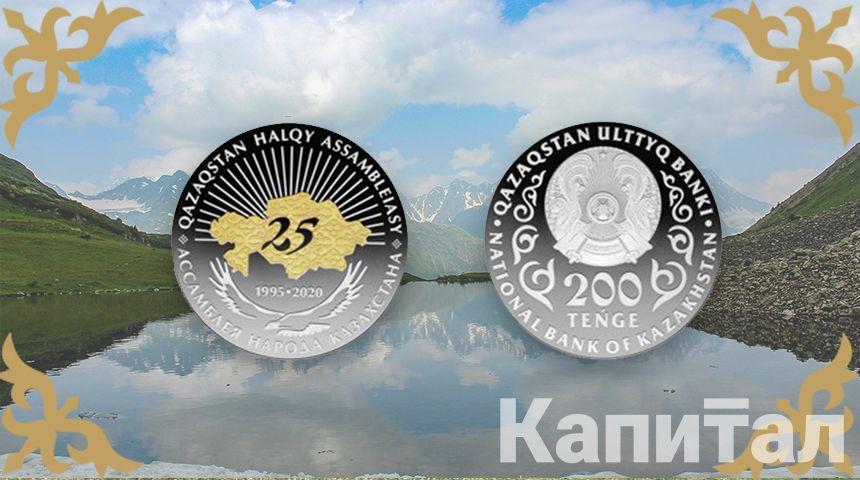 Выпущены коллекционные монеты QAZAQSTAN HALQY ASSAMBLEIASY- Kapital.kz
