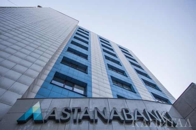 Евразийский банк выплатил вкладчикам Банка Астаны 23,1 млрд тенге - Kapital.kz