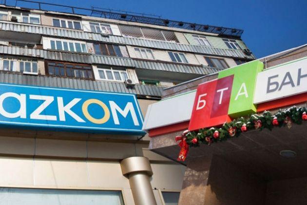 СК «БТА Страхование» передала активы СК «Казкоммерц-Полис»- Kapital.kz