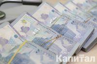 Финансы 87874 - Kapital.kz