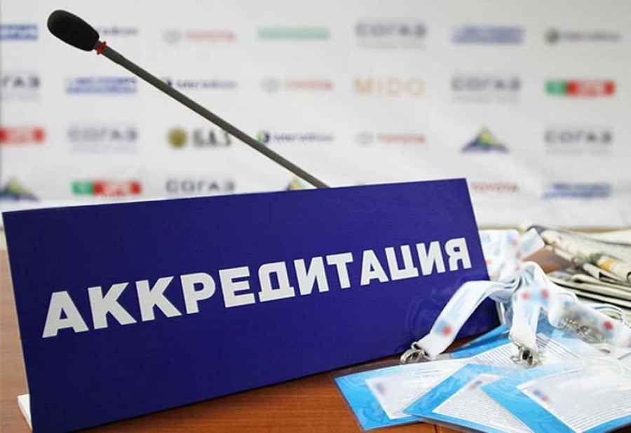 В Казахстане предлагают создать единый формат аккредитации журналистов  - Kapital.kz