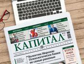 Государство 90938 - Kapital.kz