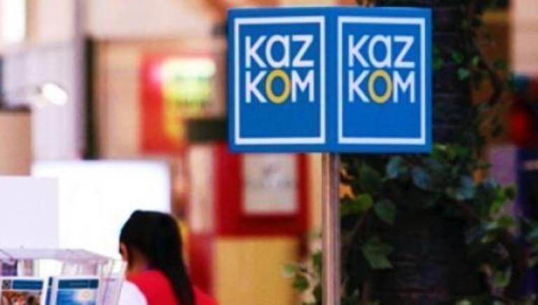 Нацбанк дал комментарии поситуации сКазкомом- Kapital.kz