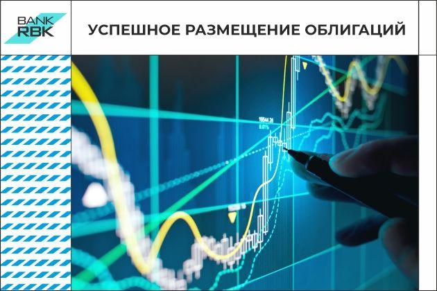 Спрос на облигации Bank RBK втрое превысил предложение- Kapital.kz