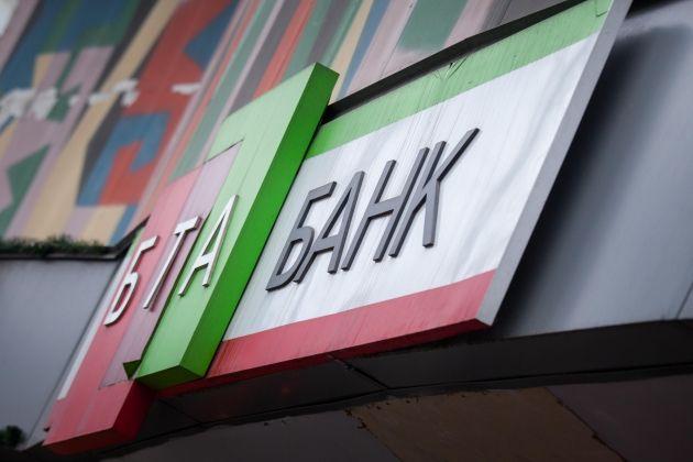 БТА Банк не намерен выплачивать дивиденды за 2013 год - Kapital.kz