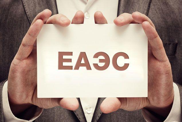 В ЕАЭС за 2020 год устранили восемь барьеров для экспортеров из РК- Kapital.kz