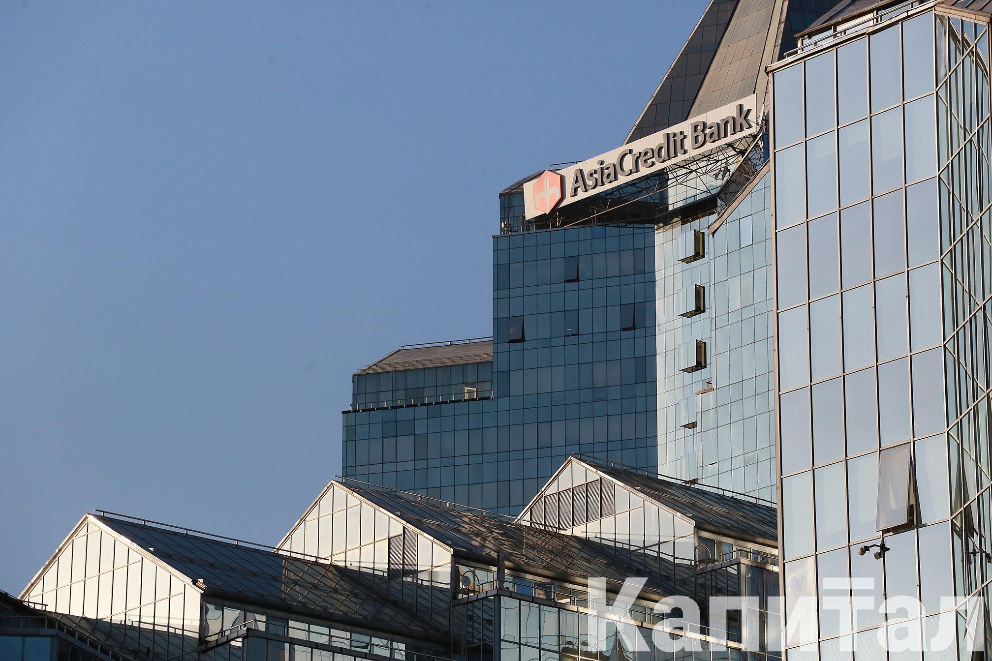 Вкладчикам AsiaCredit Bank выплатили более 7 млрд тенге- Kapital.kz
