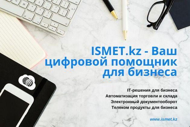 «Казахтелеком»: Мы стремимся, чтобы клиенты были полностью сконцентрированы на развитии своего бизнеса- Kapital.kz