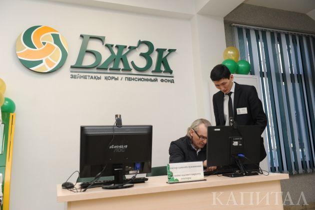 Объем пенсионных накоплений превысил 8трлн тенге- Kapital.kz