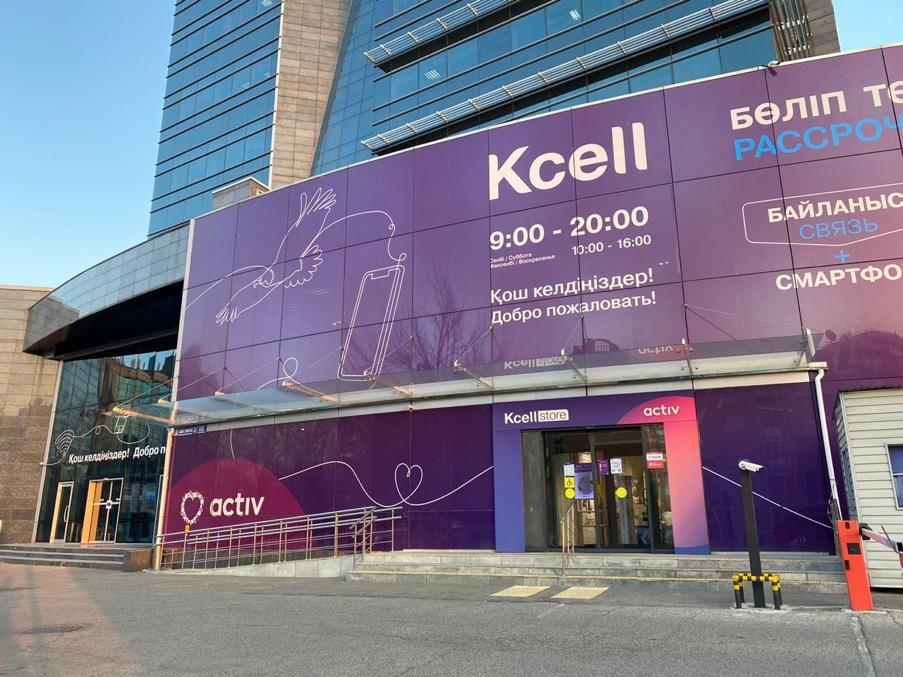 Назначен главный исполнительный директор и председатель правления Кселл- Kapital.kz