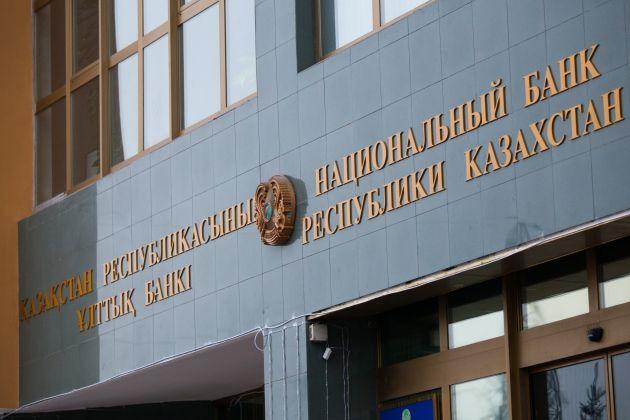 Банки направляют средства с зарубежных счетов в экономику РК- Kapital.kz